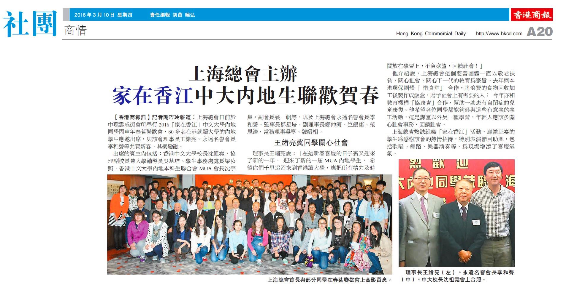 香港商報 -『家在香江』中大內地生聯歡賀春