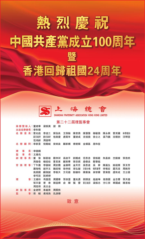 熱烈慶祝 中國共產黨成立100周年