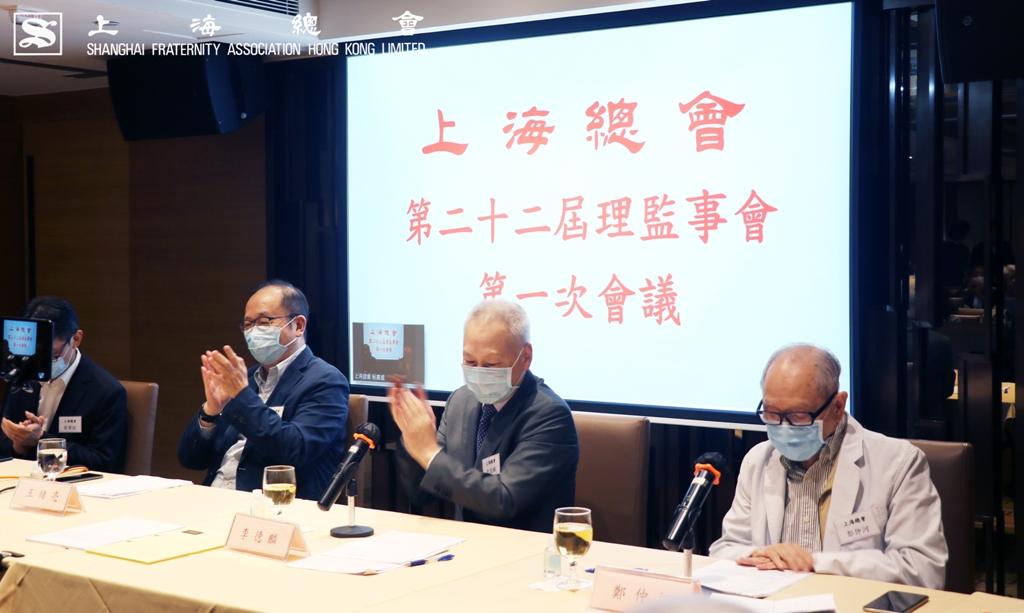 第二十二屆理事會第一次會議