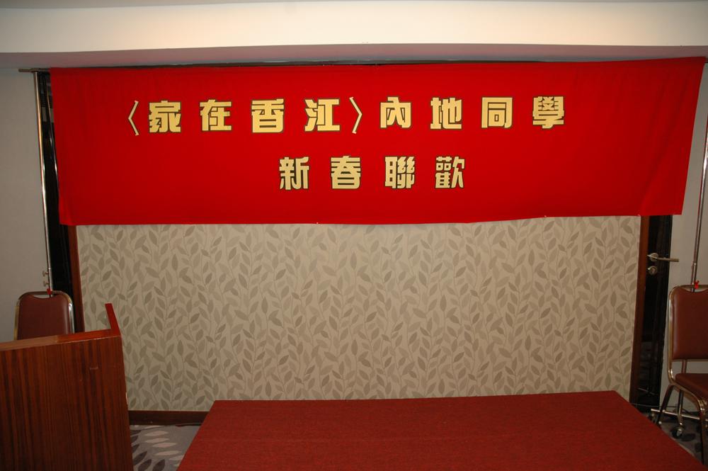 2012 壬辰年 『家在香江』中大內地本科生聯歡