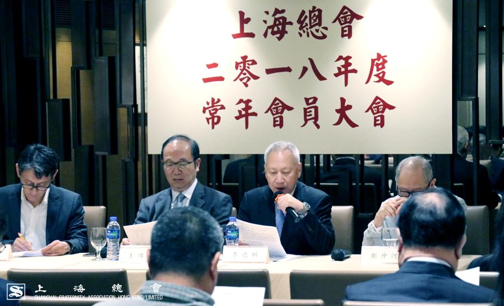 2018  年度常年會員大會