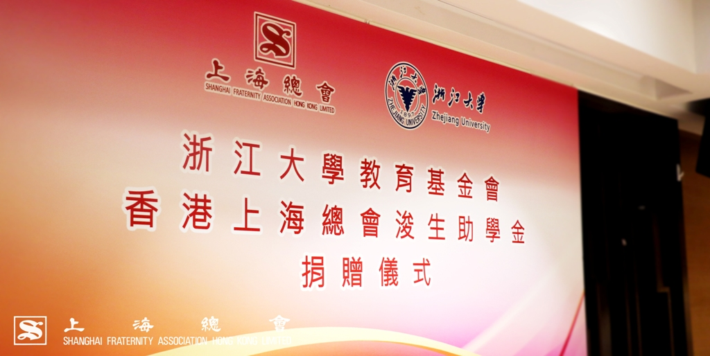 浙江大學教育基金會-香港上海總會浚生助學金捐贈儀式