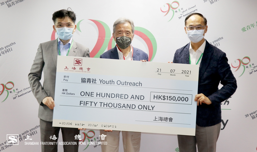 協青社慈善步行2021支票捐贈儀式