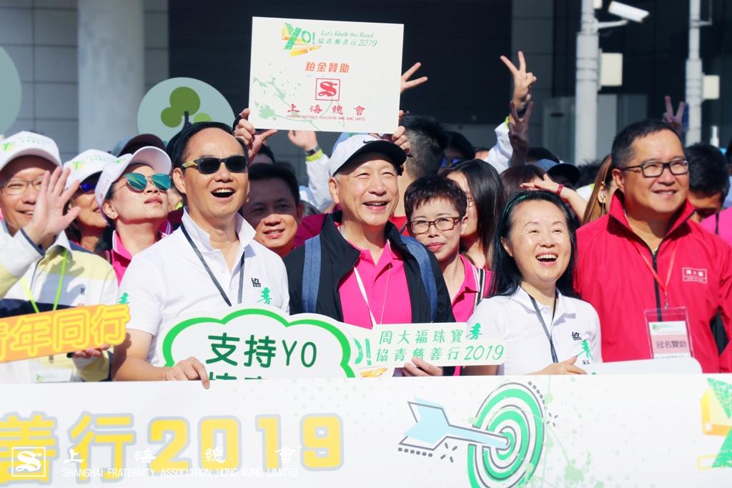 協青慈善行 2019